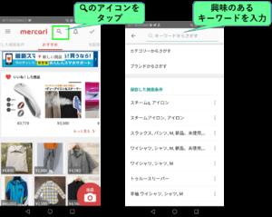 商品検索方法