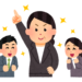 管理職・上司は「仕事ができる人」よりも「幸せな人」がなるべき。企業は良きロールモデルを作るべし。